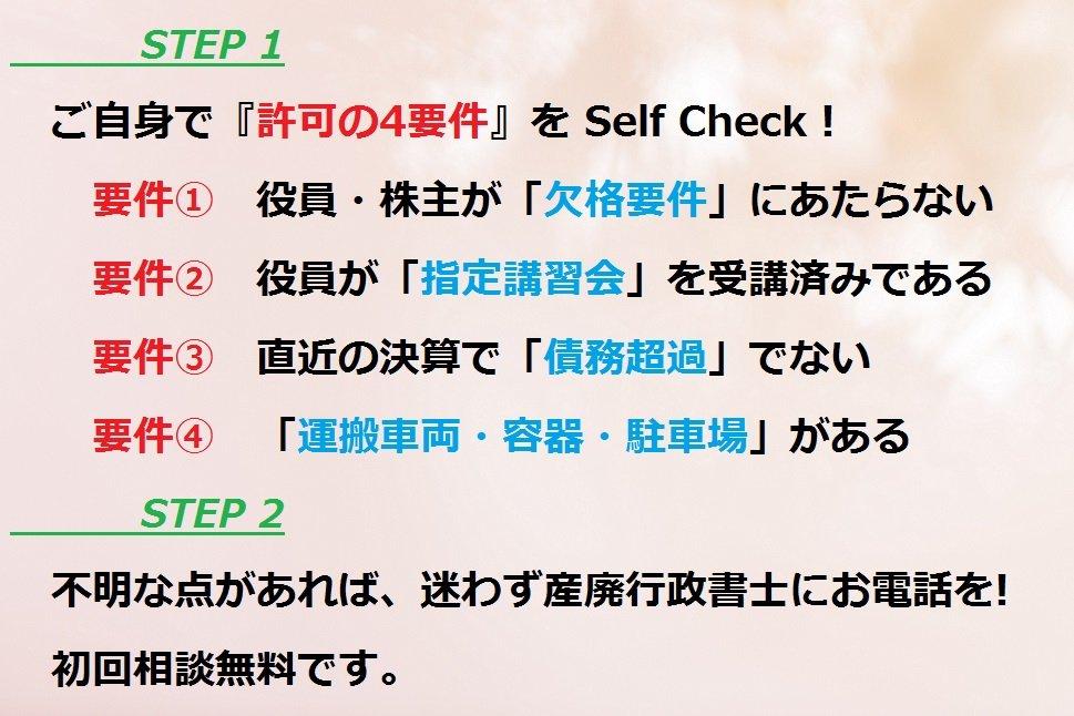 申請のSTEP