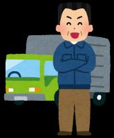 トラックの運転手2