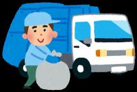 ゴミ収集作業員