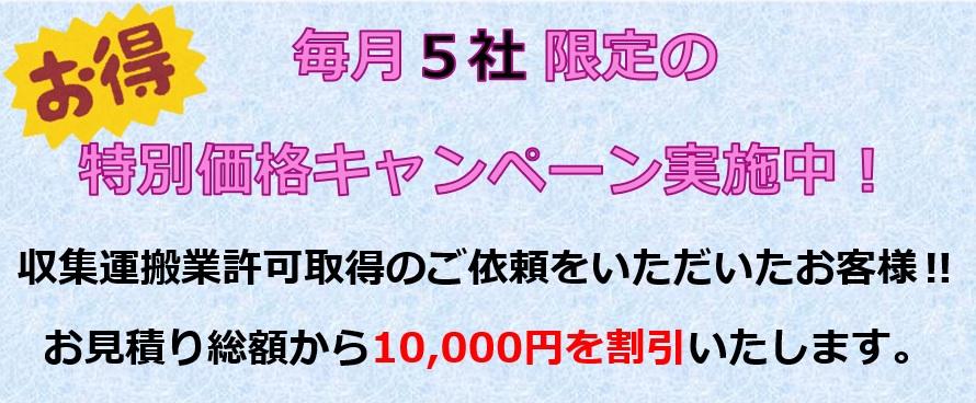 10000円キャッシュバックキャンペーン